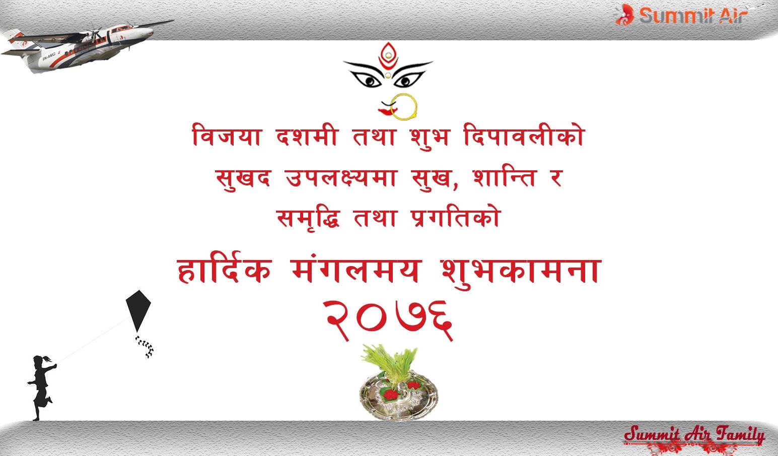 Summit Air Dashai Wish